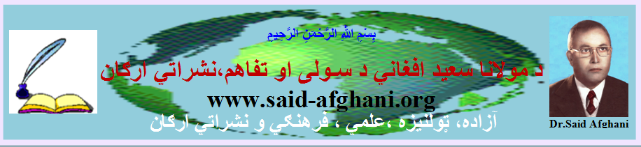 سمبول  ارګان  نشراتی مولانا سعید افغاني
