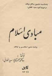 د مولانا دوکتور محمد سعید  « سعید افغانی» لیکنه