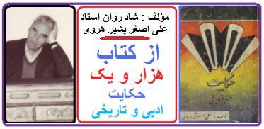 هزار و يك حكايت ادبي وتاريخي