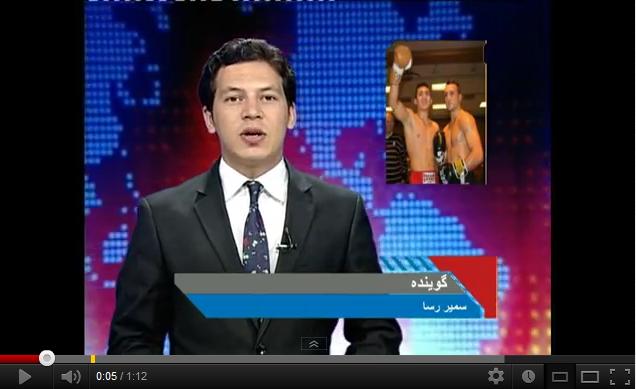 گزارش تلویزیون طلوع افغانستان